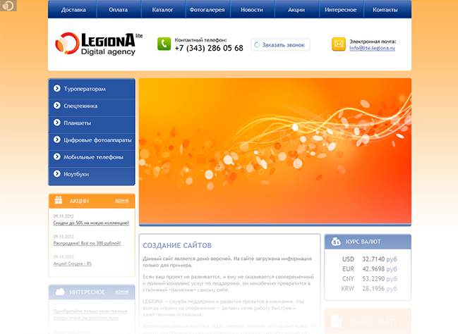 Новый дизайн корпоративного сайта